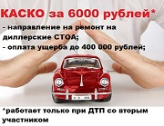 kasko-za-6000-logo