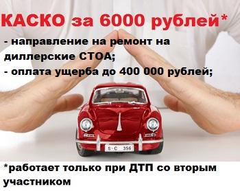 kasko-za-6000-mini