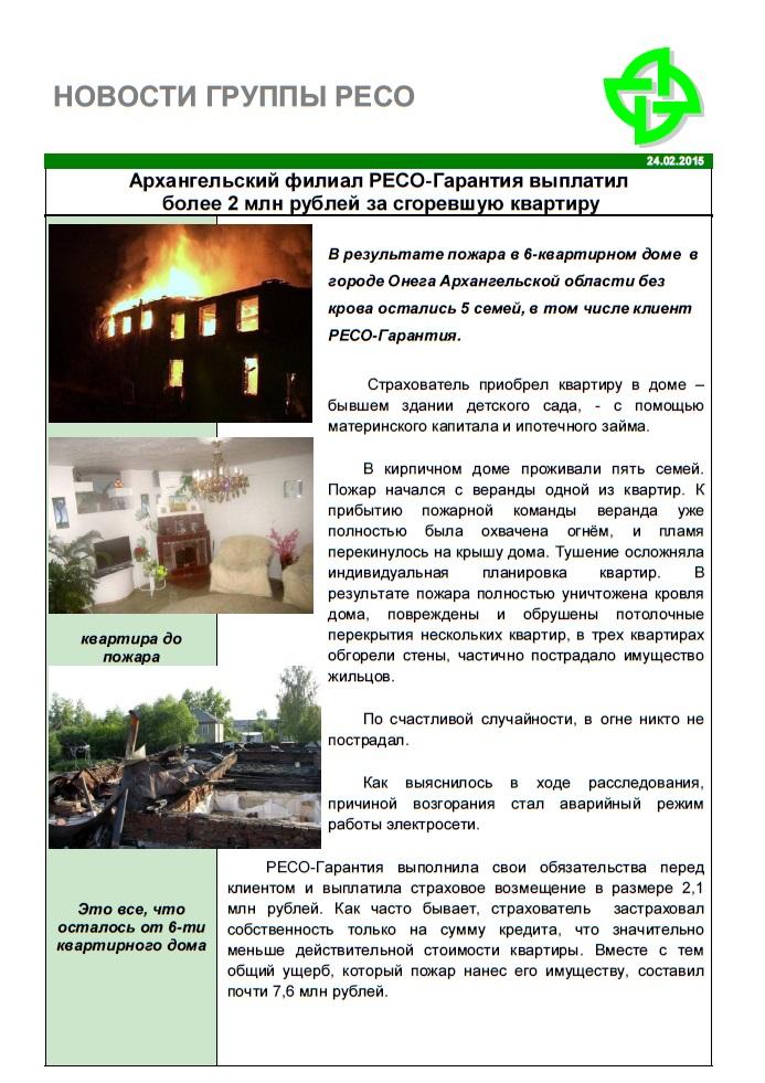 reso-news