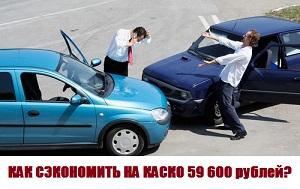 kak-sekonomit-na-kasko-59600rubley