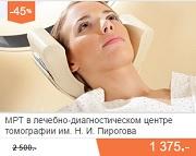 mrt-v-klinike-pirogova