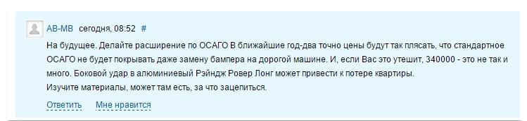 poluchila-isk-po-osago-na-340-tysyach-answ