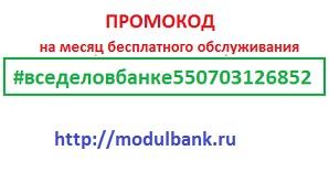promocode-mobulbank