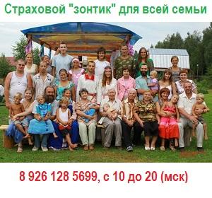 strahovoy-zontik-dlya-vsey-semyi