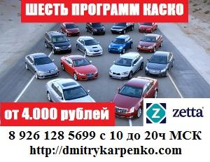 zetta-shest-programm-kasko