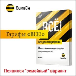 beeline-tarif-vse-dlya-semyi