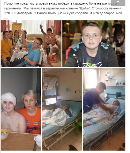 pomogite-u-moego-vnuka-rak