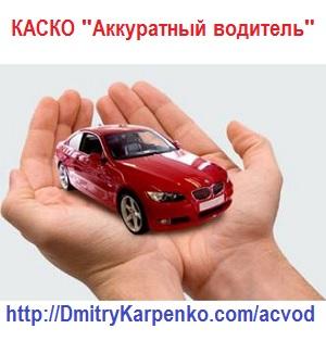kasko-accuratny-voditel