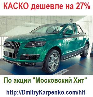 moskovsky-hit