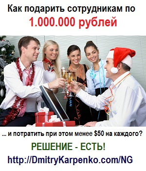 podarok-dlya-sotrudnikov-na-1-million-rubley