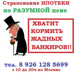 strahovanie-ipoteki-v-sberbanke