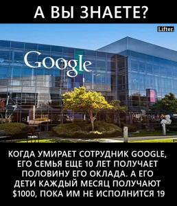 google-platit-semye-umershego-sotrudnika-10let