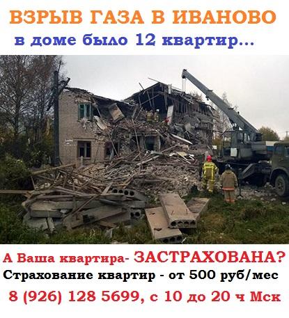 vzryv-gaza-v-ivanovo-banner